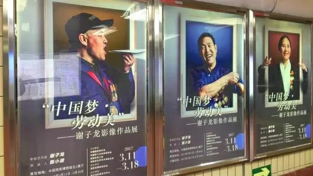 """这几天,在北京地铁1、2号线的大部分站点,都能欣赏到""""撸起袖子加油干——'中国梦.劳动美'影像作品展""""的作品.jpg"""
