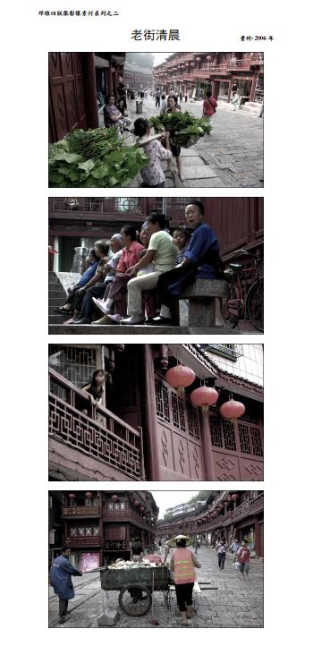 邓维四联张影像素材系列之二 老街清晨.png