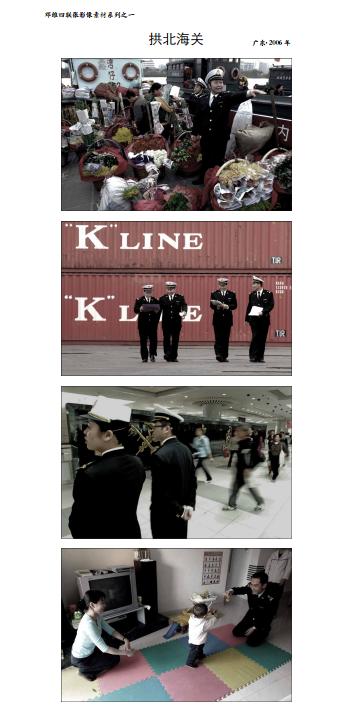 邓维四联张影像素材系列之一 拱北海关.png