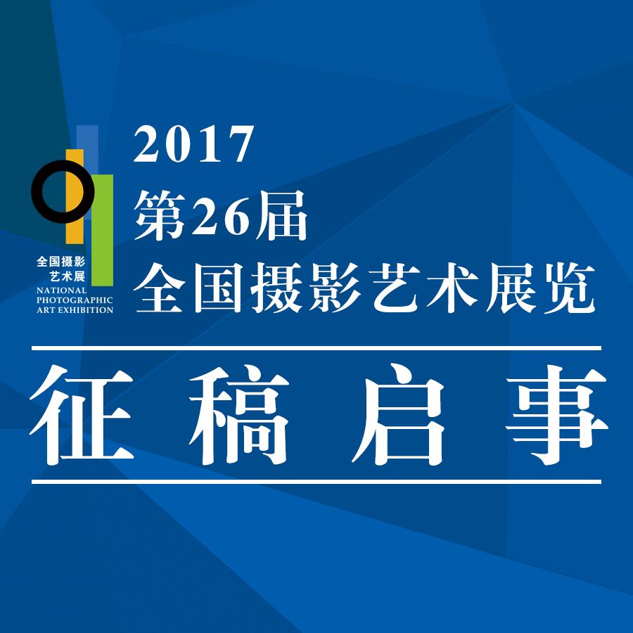 2017第26届全国摄影艺术展览征稿启事