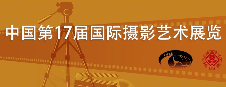 中国第17届国际摄影艺术展览