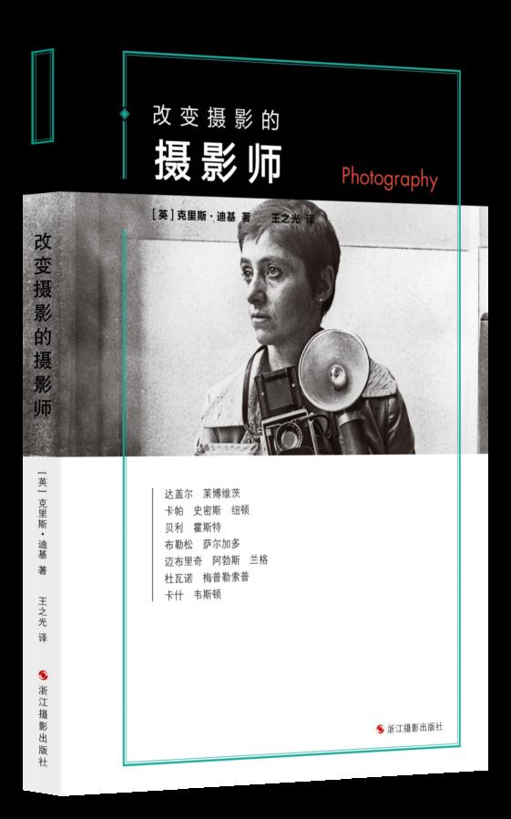 封面立体-改变摄影的摄影师.png