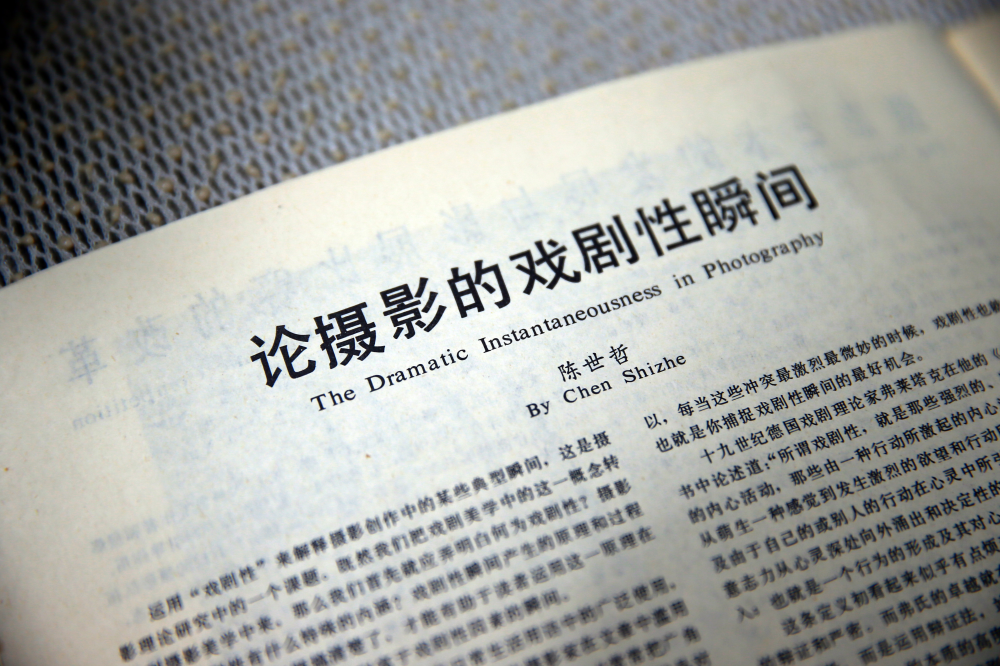 潘登190722陈世哲论文被抄袭案 (2)陈世哲发表于1985年《中国摄影》第三期的论文原件.png