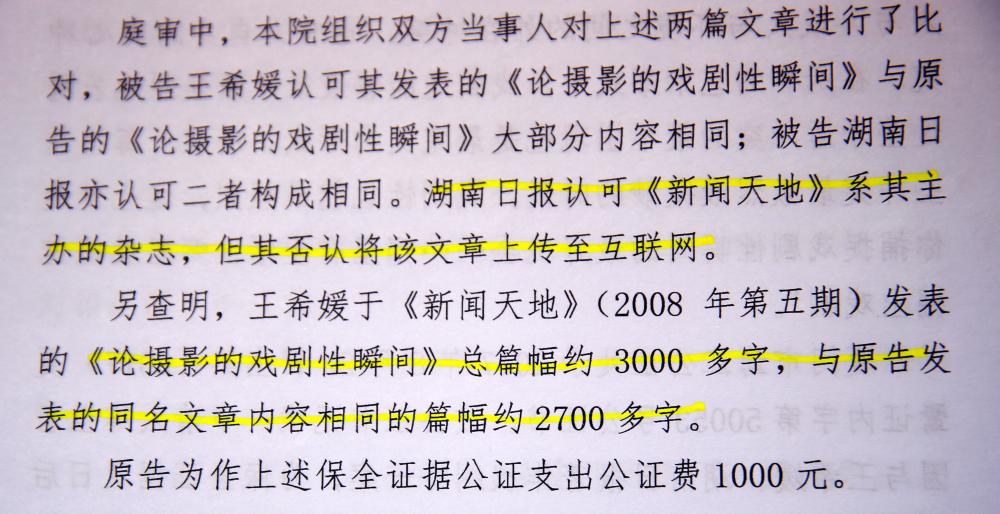 潘登190722陈世哲论文被抄袭案 (5)长沙中院一审判决书显示,被告3000多字的文章中有2700多字与原告内容相同。.png