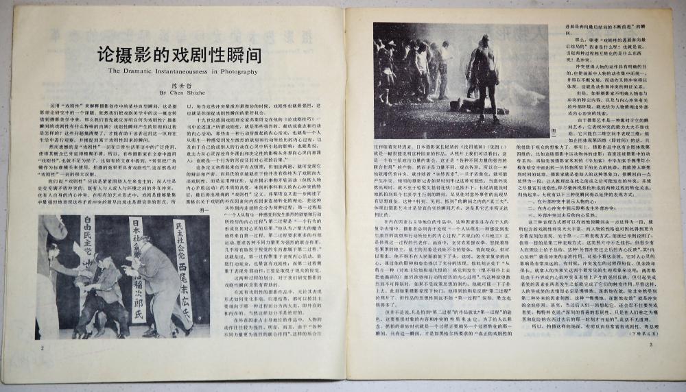 潘登190722陈世哲论文被抄袭案 (3)陈世哲发表于1985年《中国摄影》第三期的论文原件.png