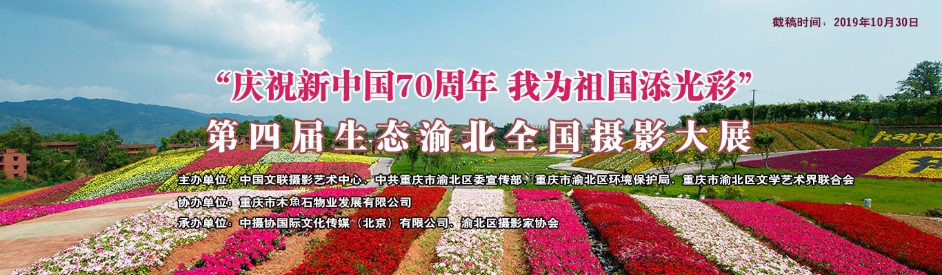 第四届生态渝北征稿平台1366x400.jpg