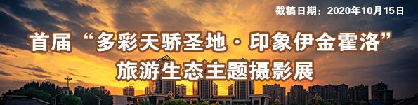 """首届""""多彩天骄圣地·印象伊金霍洛""""旅游生态主题摄影展595x150.jpg"""